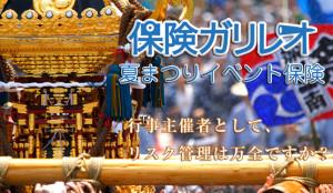 保険ガリレオ 夏まつり・イベント保険