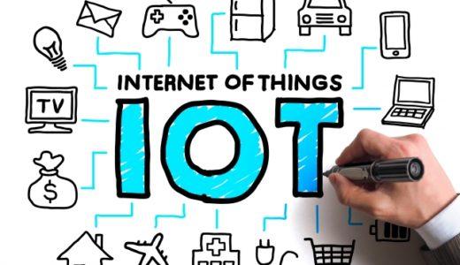 Iotに潜むセキュリティ危機