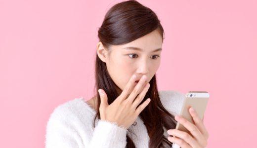 スマートフォンで情報が流出!?