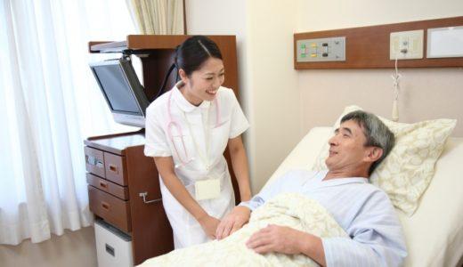 生命保険とがん治療