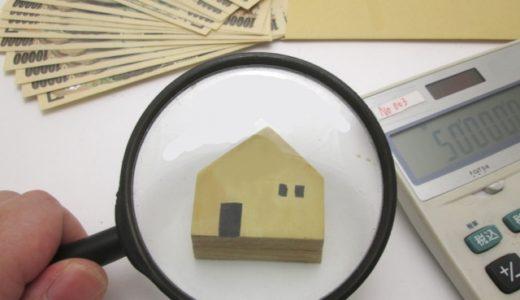 地震保険金のお支払い額の決定