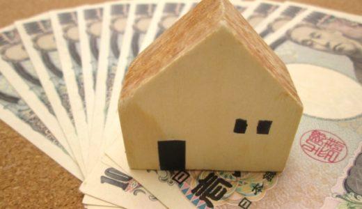 火災保険 2015年10月 参考純率改定へ