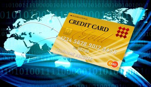 再確認!クレジットカード付帯の海外旅行保険はココが違う!