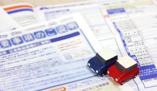 自動車保険 テレマティクス保険