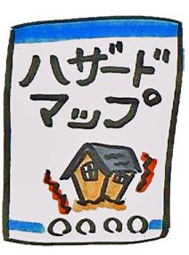 損保ジャパン日本興亜の「THE すまいのハザードマップ」