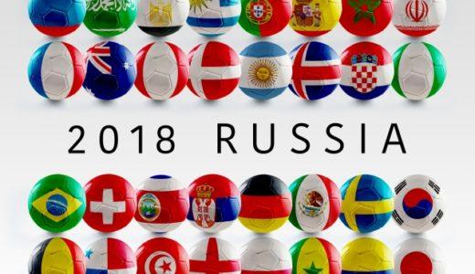 ロシアW杯を観に行く際は海外旅行保険に加入しましょう!