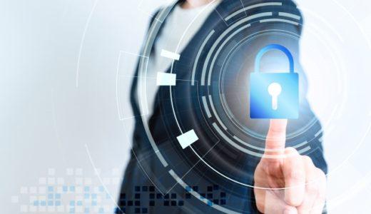 情報セキュリティは真の経営課題