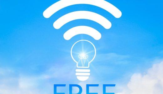 災害時の無料Wi-Fiの注意点