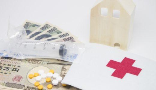 医療保険の必要性を考える中で重要な高額療養費制度について
