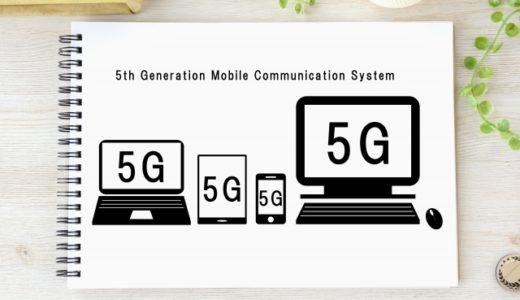 5Gにおけるサイバーリスク