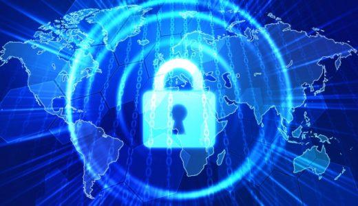 高度な情報セキュリティ対策を