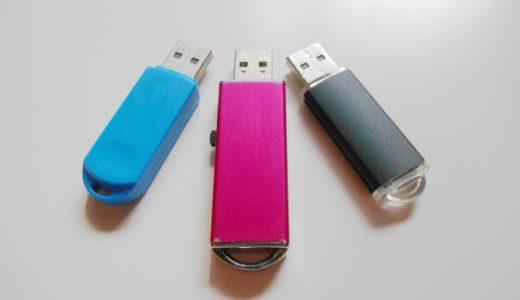 USBメモリの紛失が多い